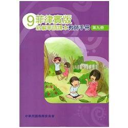 菲律賓版新編華語課本教師手冊第九冊-三版