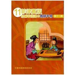 菲律賓版新編華語課本教師手冊第十一冊-三版