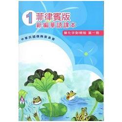 菲律賓版新編華語課本(簡化字對照版)第一冊-附光碟