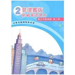 菲律賓版新編華語課本(簡化字對照版)第二冊-附光碟