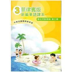 菲律賓版新編華語課本(簡化字對照版)第三冊-附光碟