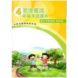菲律賓版新編華語課本(簡化字對照版)第四冊-附光碟