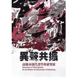 異聲共振 =Resonance of heteroglossia :高雄市現代畫學會研究展 :on the modern art association of Kaohsiung(open new window)