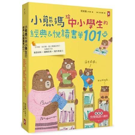 小熊媽給中小學生的經典&悅讀書單101+ /