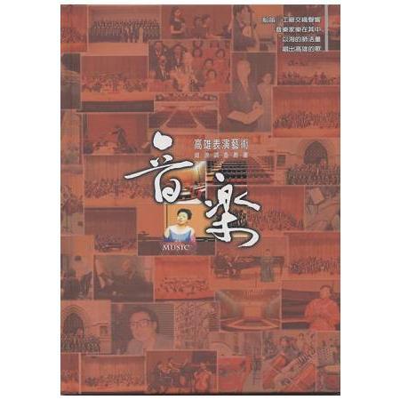 高雄表演藝術資源調查叢書(現代戲劇.舞蹈.音樂.傳統戲曲4冊一套)不分售