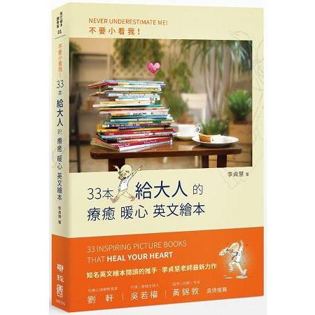 不要小看我! 33本給大人的療癒暖心英文繪本 =  Never underestimate me! 33 inspiring picture books that heal your heart /
