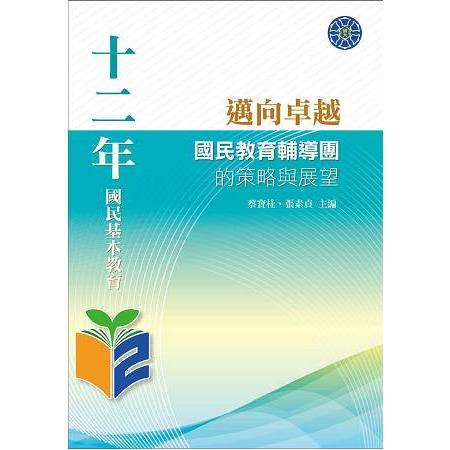 十二年國民基本教育 :  邁向卓越 : 國民教育輔導團的策略與展望 /