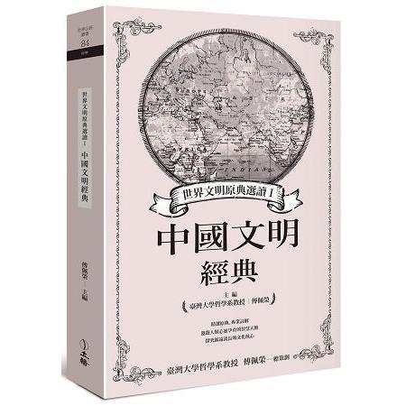世界文明原典選讀Ⅰ:中國文明經典
