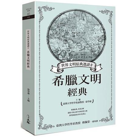 世界文明原典選讀Ⅱ:希臘文明經典