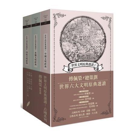 世界文明原典選讀:古國系列套書(共3冊)