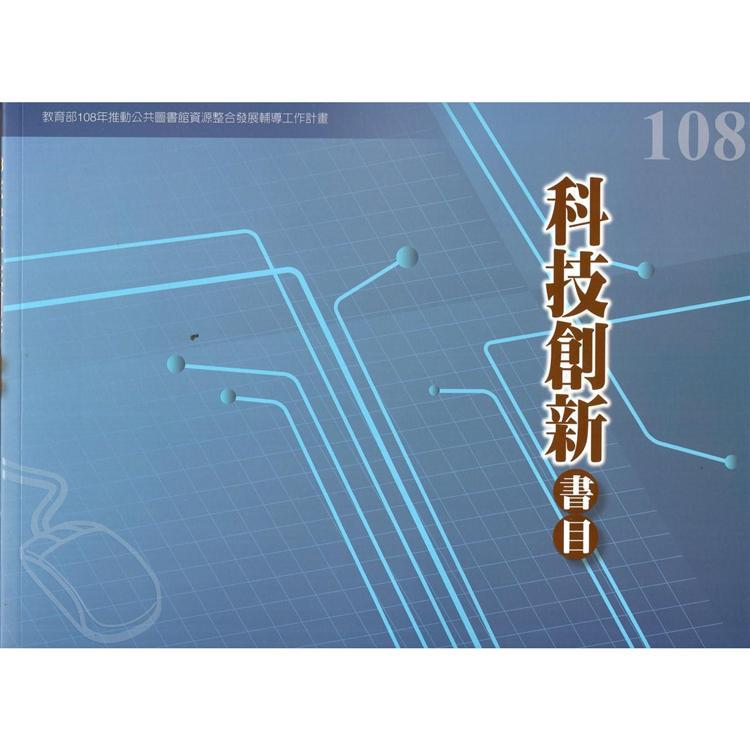 108年度科技創新書目