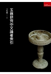 玉器研究中文論著索引