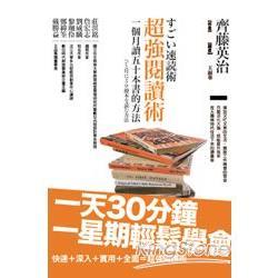 超強閱讀術:一個月讀五十本書的方法,齊藤英治