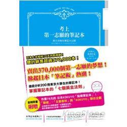 考上第一志願的筆記本:東大合格生筆記大公開(附贈日本KOKUYO點線筆記本) -friDay購物 x GoHappy