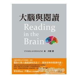 大腦與閱讀