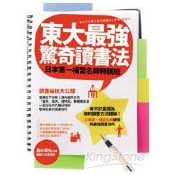 東大最強驚奇讀書法:日本第一補習名師特訓班