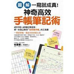 一寫就成真!神奇高效手帳筆記術:4色手寫+40種記事提案,第一本真正教你如何寫手帳的工具書