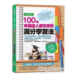 一次考上!100個考場達人都在做的滿分學習法【全彩圖解】