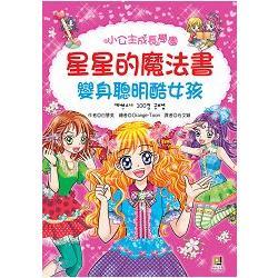 星星的魔法書:變身聰明酷女孩