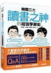 韓國三大「讀書之神」的超強學習術