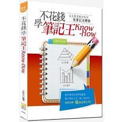 不花錢學筆記王Know-How(初版)