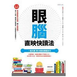眼腦直映快讀法【全新增訂版】一個月讀50本書的關鍵技巧