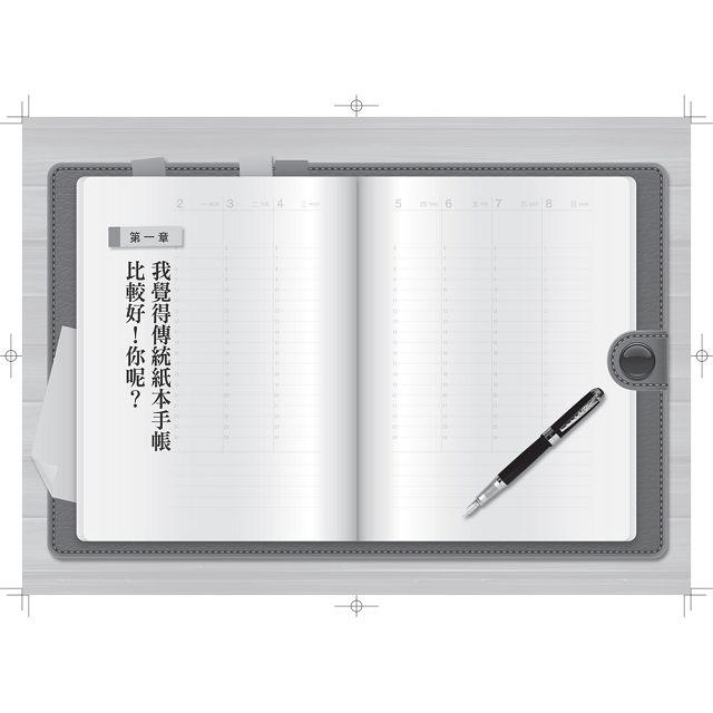 那些成功者都有一套自己的筆記規則:活用64張圖,讓手帳一目暸然的歸納整理術!
