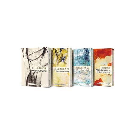 【臺灣商務70週年典藏紀念版。閱讀四書】自己的國文課、波赫士的魔幻圖書館、如何閱讀一本書、閱讀地圖