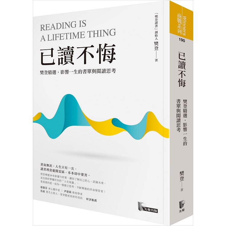 已讀不悔:樊登精選,影響一生的書單與閱讀思考