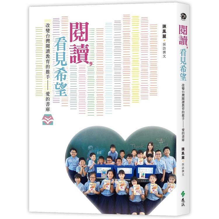 閱讀,看見希望:改變台灣閱讀教育的推手-愛的書庫