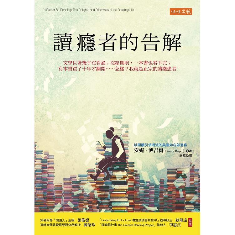 讀癮者的告解:文學巨著幾乎沒看過;沒給期限,一本書也看不完……怎樣?我就是正宗的讀癮患者