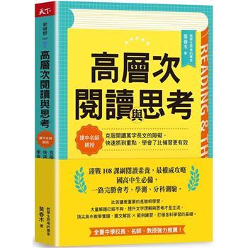 高層次閱讀與思考:建中名師親授,克服閱讀萬字長文的障礙,快速抓到重點,學會了比補習更有效