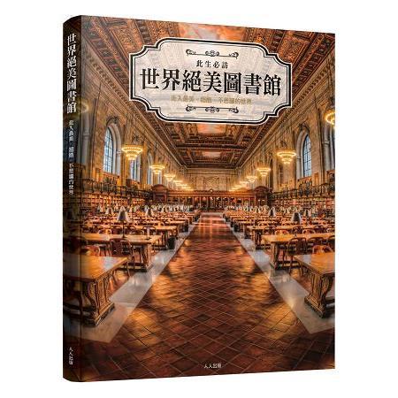 此生必訪世界絕美圖書館 :  走入最美.超酷.不思議的世界 /