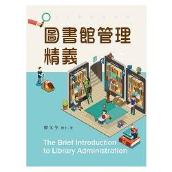圖書館管理精義 = The brief introduction to library administration /
