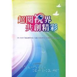 超閱視界 共創精彩 : 101-104年「強化視障者電子化圖書資源利用中程發展計畫」成果專輯
