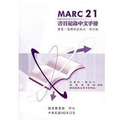 MARC 21 書目紀錄中文手冊  : 圖書、連續性出版品修訂版