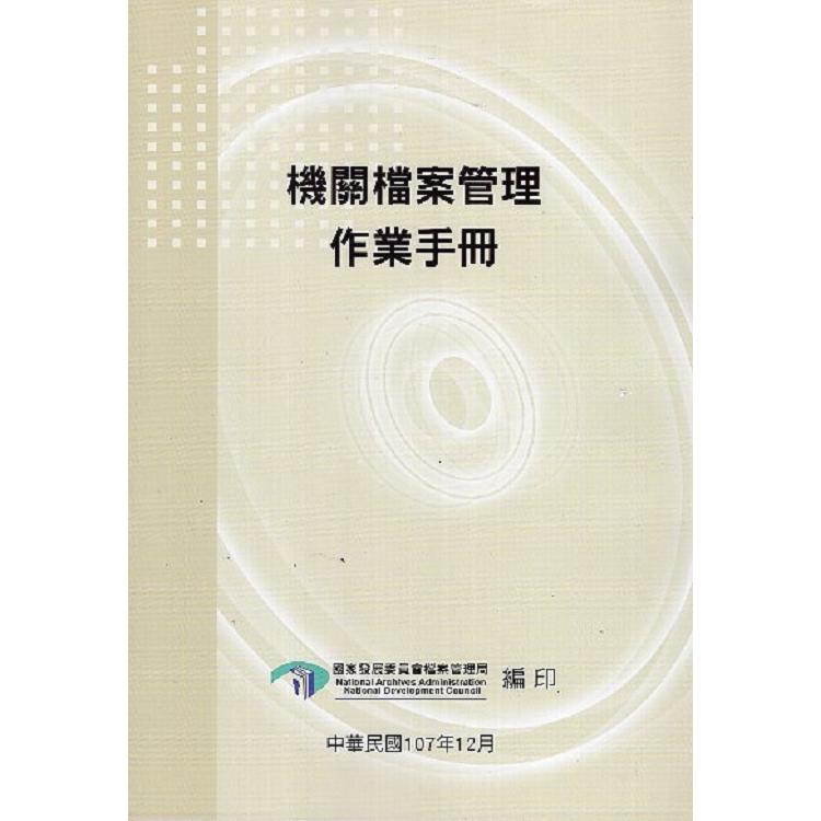 機關檔案管理作業手冊
