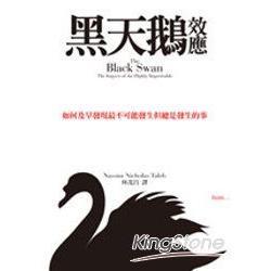 黑天鵝效應:如何及早發現最不可能發生但總是發生的事