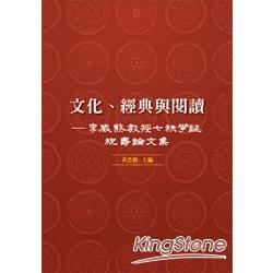 文化、經典與閱讀:李威熊教授七秩華誕祝壽論文集