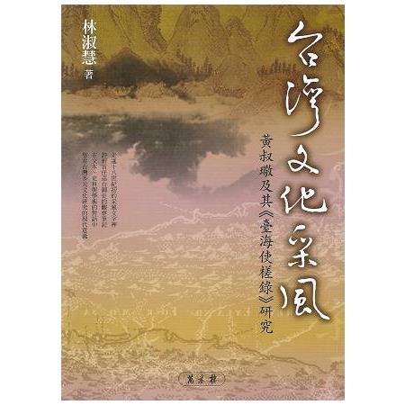台灣文化采風:黃淑璥及其《臺海使槎錄》研究