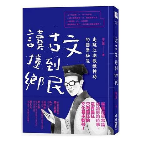 讀古文撞到鄉民 :  走跳江湖欲練神功的國學秘笈 /