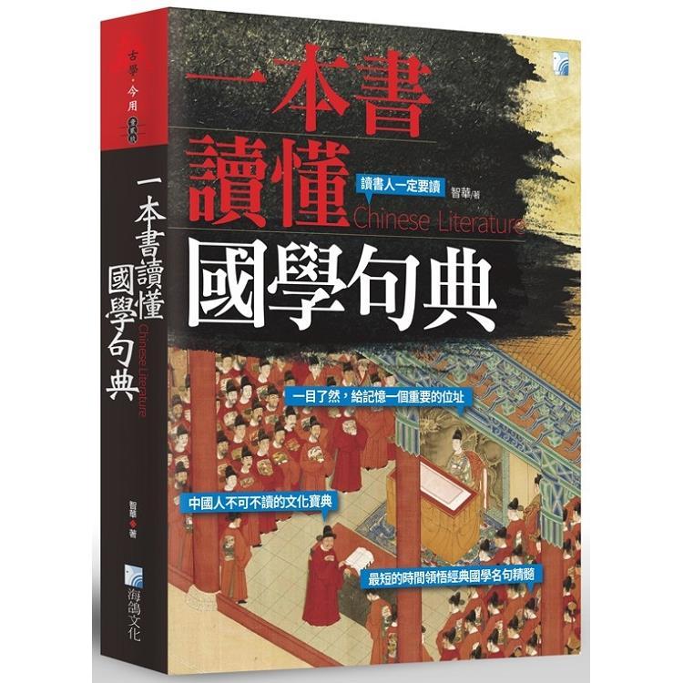 一本書讀懂國學句典