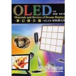 OLED夢幻顯示器OLED材料與元件
