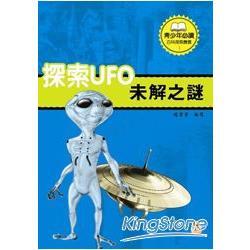 探索UFO未解之謎