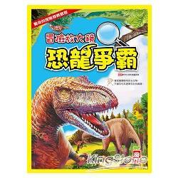 冒險放大鏡:恐龍爭霸