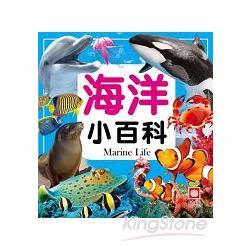 海洋小百科(全新小百科 正方形)
