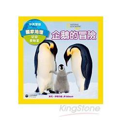 國家地理幼幼探險家:企鵝的冒險(中英雙語)