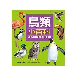 鳥類小百科(新版)