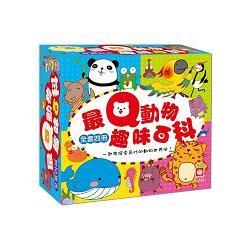 最Q動物趣味百科(全套四冊)