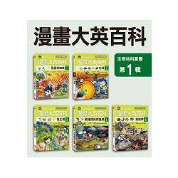 漫畫大英百科【生物地科】(1~5集)